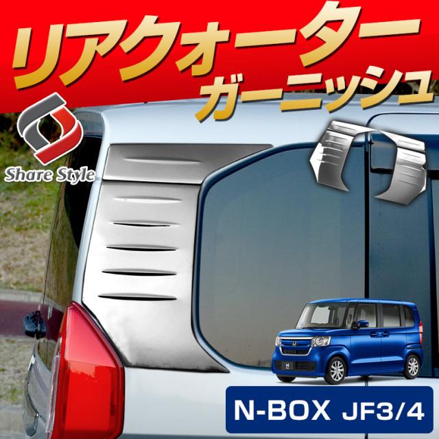 リアクォーターガーニッシュ NBOX H29.8~ JF3・4 専用 4P[J]
