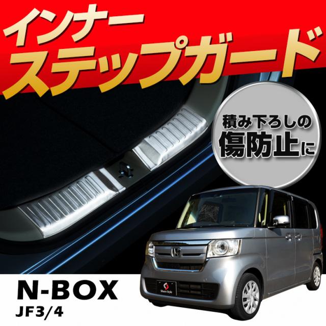N-BOX インナーステップガード2P 全グレード