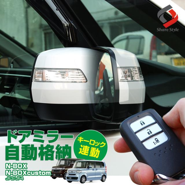 N-BOX ドアミラー JF3 JF4 専用 ドアミラー格納 [A]
