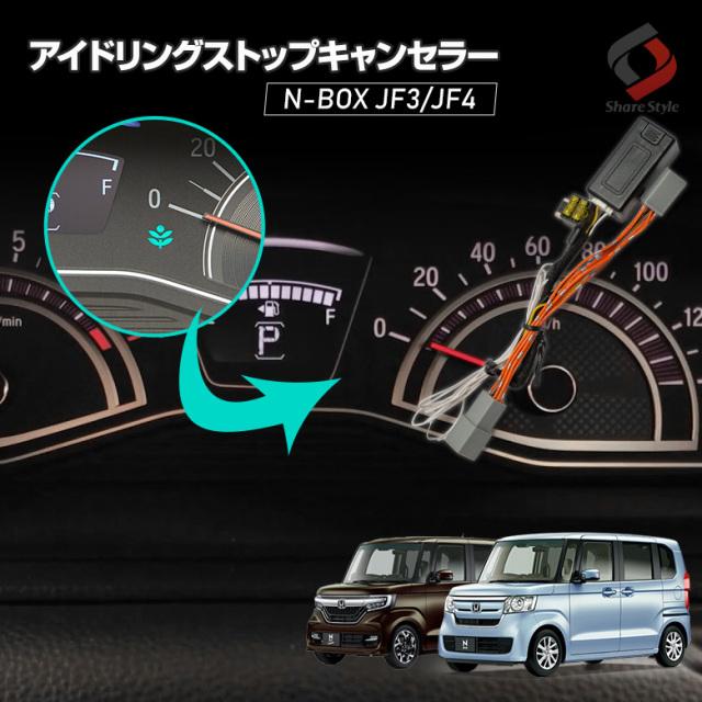 N-BOX JF3 JF4 専用 ECON アイドリングストップキャンセラー ターボ車不可 [A]