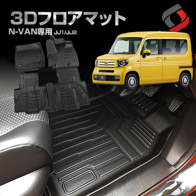 NVAN AT車 専用 3Dフロアマット