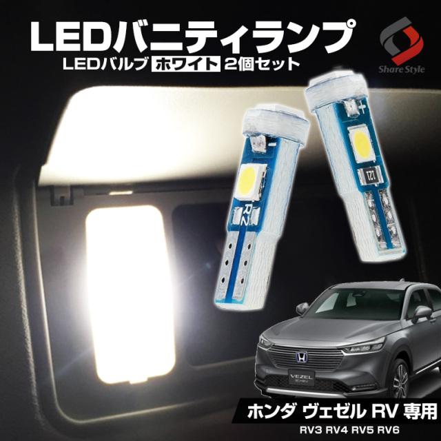 ヴェゼル RV 専用 LEDバニティランプ RV3 RV4 RV5 RV6[vz-sl]