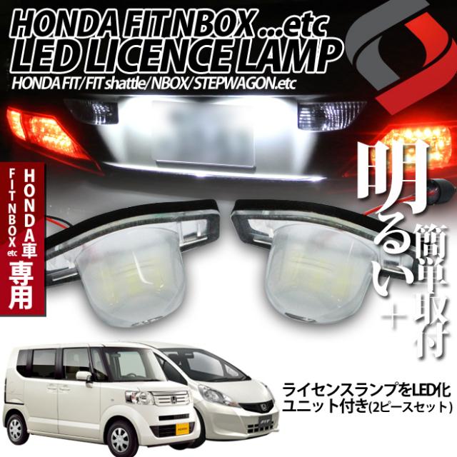 HONDA(ホンダ)車専用 FIT(フィット)/FITshattle(フィットシャトル)/NBOXなど ユニット付きライセンスランプ 2ピースセットLED18連[A]