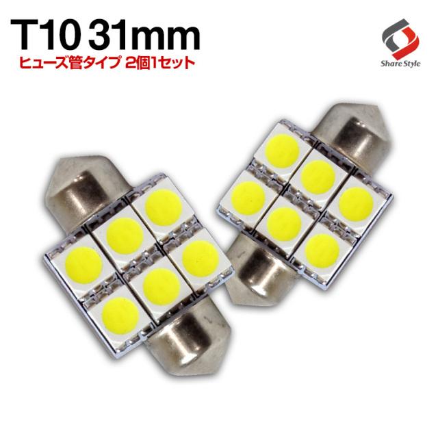 超高輝度T10 31mm ヒューズ管型 3chip SMD 6連LEDバルブ ホワイト 2個1セット[K]