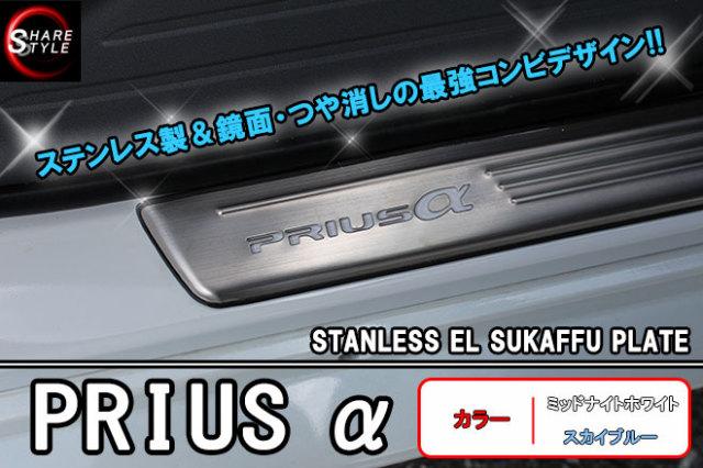 【プリウスα専用】ドア周りの雰囲気が変わる!ステンレス製ELスカッフプレート新品1台フルセット