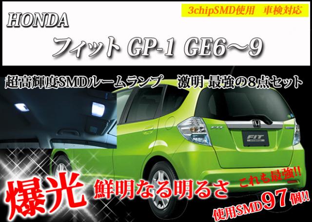 超激明 HONDA(ホンダ) フィットハイブリッドGP1 GE6~9 ルームランプ 超豪華セット!! 3chip SMD全使用 015