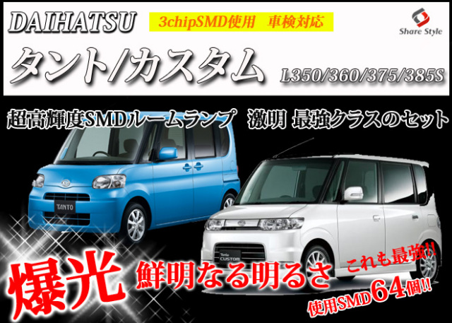 超激明 DAIHATSU(ダイハツ) タント タントカスタム L350/360/375/385S専用 ルームランプ 超豪華セット!! 3chip SMD 033