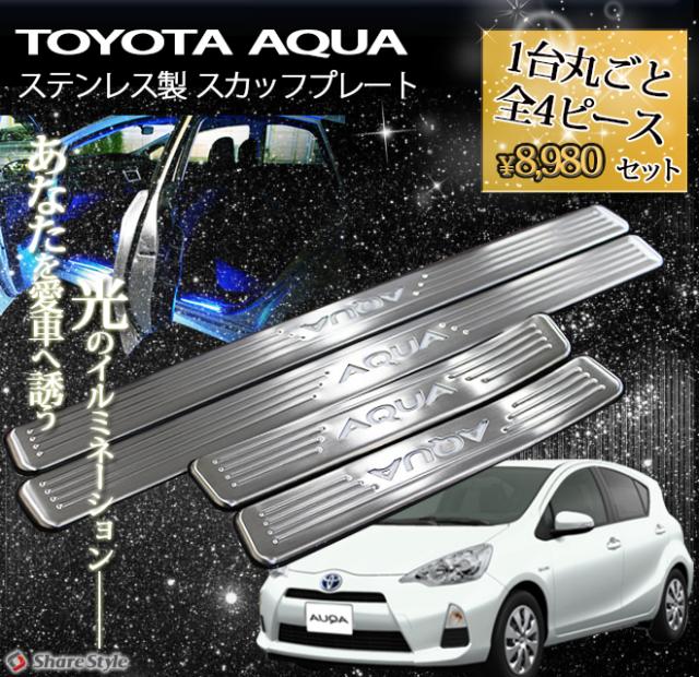 【AQUA(アクア)専用】ドア周りの雰囲気が変わる!ステンレス製ELスカッフプレート/ホワイト/ブルー/新品1台フルセット