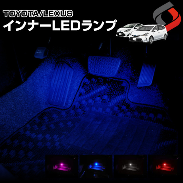 TOYOTA(トヨタ)車汎用インナーランプLED イルミネーション 足元灯(フットランプ)に! 白/ホワイト/赤/レッド/青/ブルー/ピンク[K]