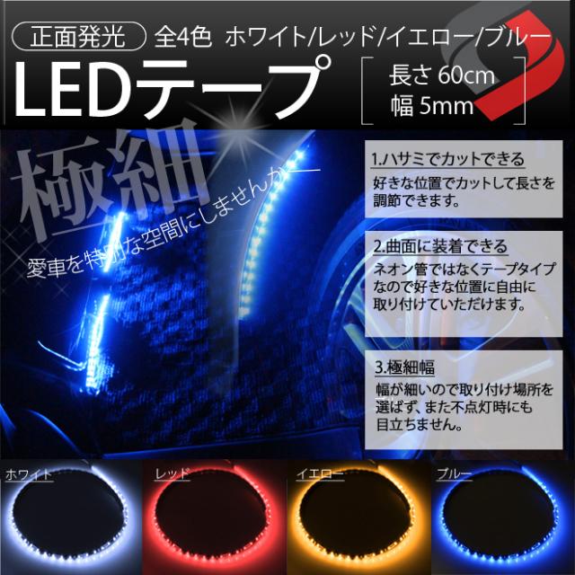 超極細5mm幅 正面発光 LEDテープ 60cm ヘッドライトなどに!全4色(ホワイト/レッド/イエロー/ブルー) 長さ調節可能!防水仕様