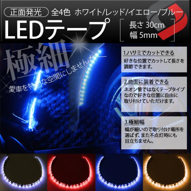 超極細5mm幅 正面発光 LEDテープ 30cm ヘッドライトなどに 全4色(ホワイト/レッド/イエロー/ブルー) 長さ調節可能 防水仕様[J]