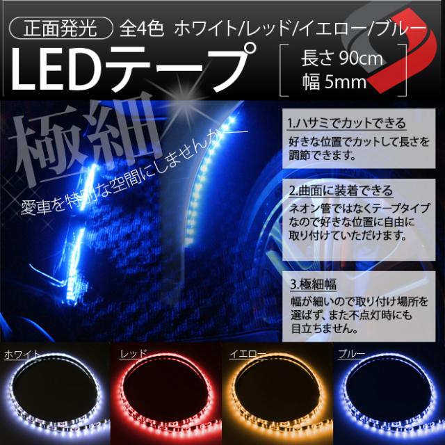 超極細5mm幅 正面発光 LEDテープ 90cm ヘッドライトなどに!全4色(ホワイト/レッド/イエロー/ブルー)長さ調節可能!防水仕様[J]