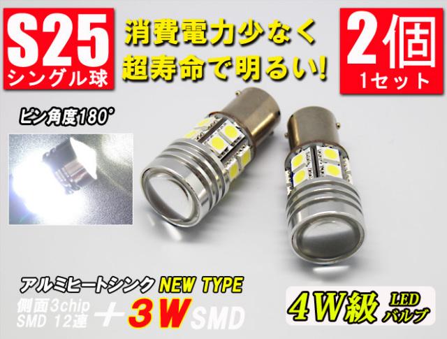 【S25 シングル球 4W SMD ホワイト 白  ピン角度180°】 3chip SMD LEDバルブ テールランプ等に 2個1セット新品