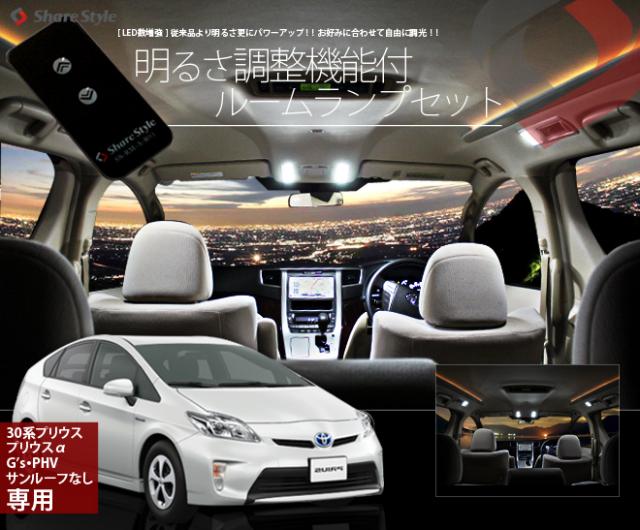 ■明るさ調整機能付! Z LEDルームランプセット TOYOTA(トヨタ) 30系プリウス・α・G's・PHV(サンルーフなし)専用 3chipSMD リモコン付