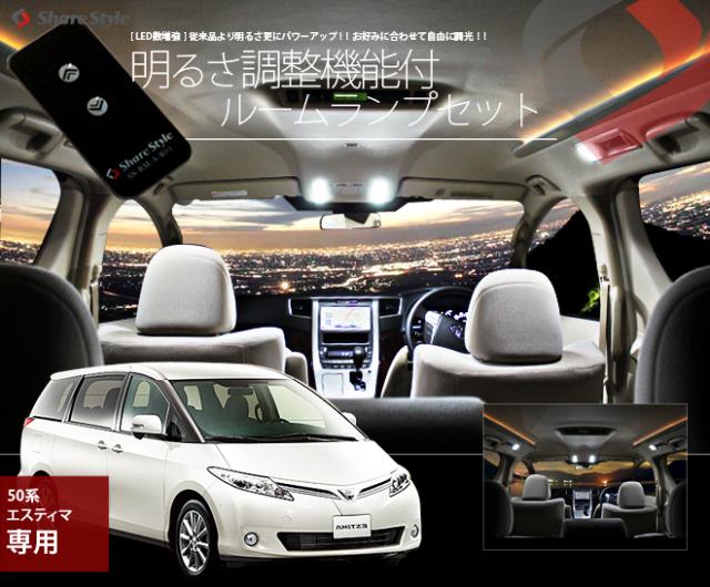 ■明るさ調整機能付! Z LEDルームランプセット TOYOTA(トヨタ) エスティマ専用 10段階調光 3chipSMD リモコン付!