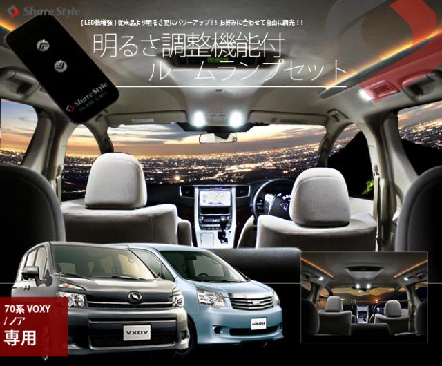■明るさ調整機能付! Z LEDルームランプセット TOYOTA(トヨタ) 70系ノア/ヴォクシィ専用 10段階調光 3chipSMD リモコン付!