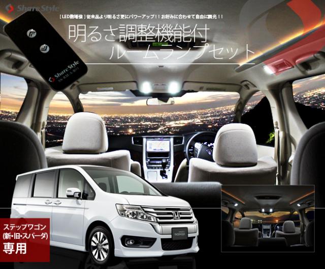 ■明るさ調整機能付! Z LEDルームランプセット HONDA(ホンダ) ステップワゴン専用 10段階調光 明るさ調整機能付 3chipSMD リモコン付!