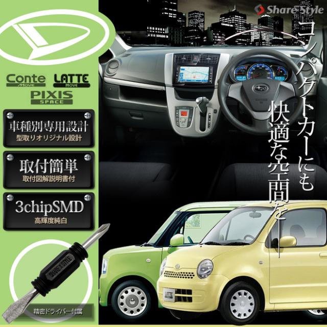 MOVE LATTE(ムーヴラテ)L550S/L560S Conte(コンテ)・ピクシススペースL575S/585S専用 LEDルームランプ 超豪華セット!!
