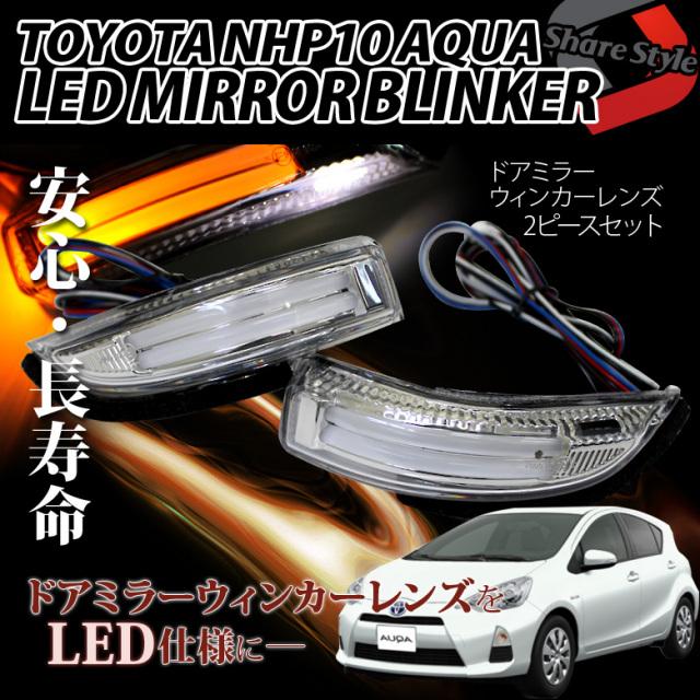 TOYOTA NHP10アクア(AQUA)専用 ドアミラーウィンカーレンズ ポジション/ウィンカー/ウェルカムライトLED