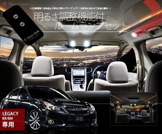 ■明るさ調整機能付き!! Z LEDルームランプセット■SUBARU レガシィ (LEGACY) BR/BM専用 10段階調光 3chip SMD 9点セット