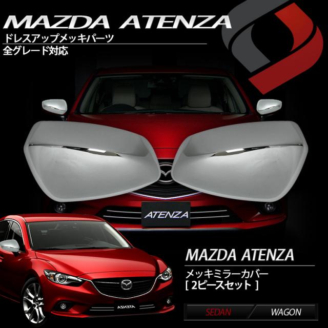 オシャレ♪ドレスアップパーツ MAZDA/マツダ アテンザGJ系専用 前期対応 貼り付け簡単 ABS樹脂製サイドドアミラーカバー
