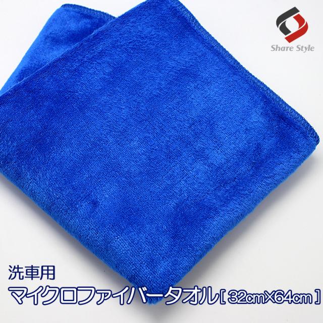 超吸水 マイクロファイバー タオル 32cm×64cm 1枚 ブルー 青 長方形 ウエス クロス 速乾 吸水 洗車 窓拭き コーティング 拭き上げ[J]