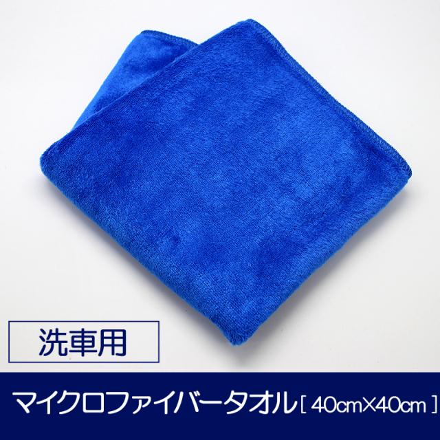 洗車に♪マイクロファイバータオルS 40cm×40cm 青/紫 吸水力バツグン!! クロス