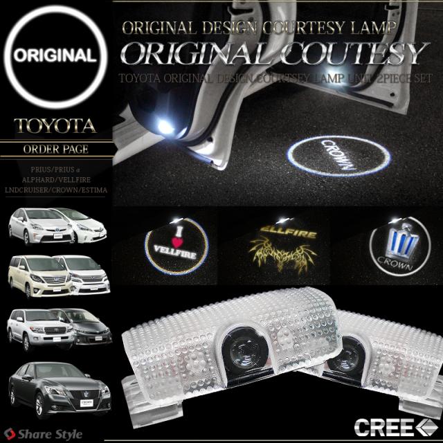 [オリジナルデザイン注文ページ]トヨタ  ロゴ発光デザインドアカーテシランプ 2個セット ユニット交換タイプ 取り付け簡単