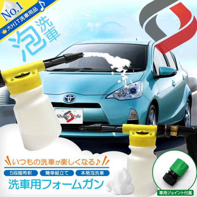 愛車の洗車が楽しくなる♪洗車用カーフォームガン/洗車ガン/カーシャンプーガン 簡単6段階希釈