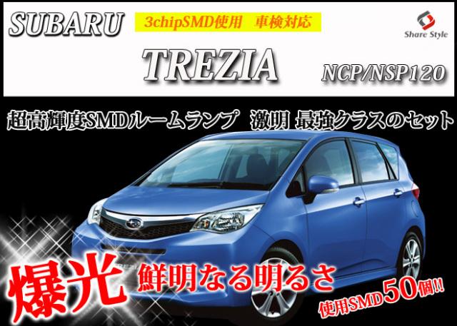 超激明 SUBARU トレジア(TREZIA) NCP/NSP120 ルームランプ超豪華セット!! 3chip SMD使用