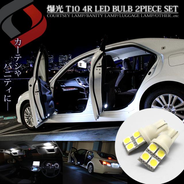 超高輝度T10 ウェッジ球 4連 ドアカーテシランプ、バニティランプ、ラゲッジランプなどに LEDバルブ 2個1セット[K]
