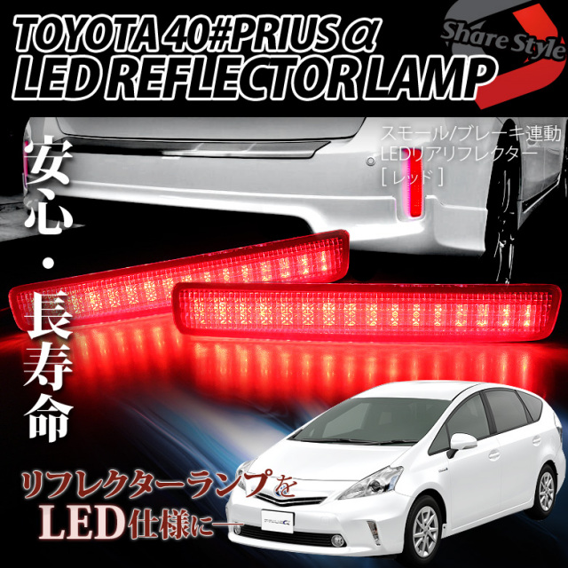 ブレーキランプ/ポジションランプ連動 トヨタ40系プリウスα専用 光るLEDリフレクターランプ リア [レッド] 取付簡単 反射板
