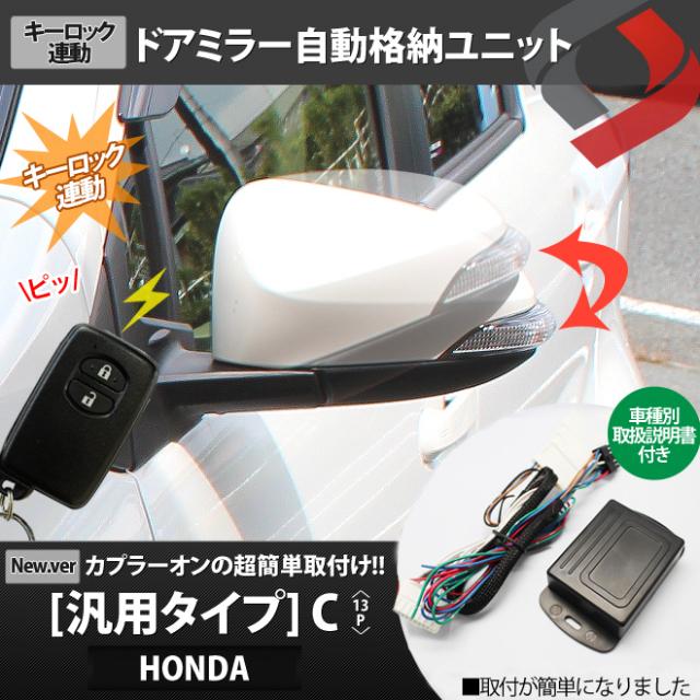 HONDA車 【13P】 ポン付け車種別コネクター搭載 キーレス連動ドアミラーオート格納ユニット Cタイプ