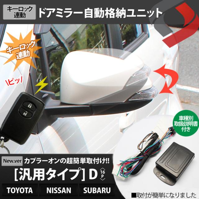 TOYOTA NISSAN SUBARU車 【16P】 ポン付け車種別コネクター搭載 キーレス連動ドアミラーオート格納ユニット Dタイプ[A]