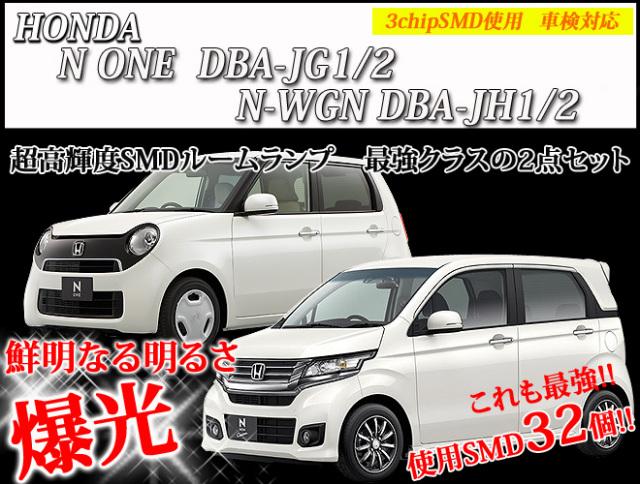 超激明 HONDA(ホンダ) N ONE DBA-JG1/2、N-WGN DBA-JH1/2 ルームランプ 超豪華セット!! 3chip SMD採用  044