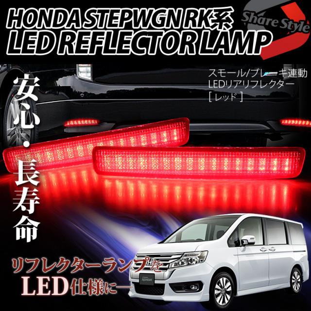 ステップワゴン RK1 RK2 LEDリフレクターランプ ブレーキランプ/ポジションランプ連動 [レッド] 取付簡単