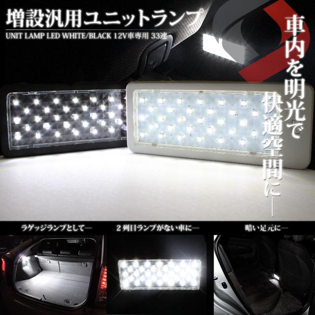 汎用ユニットランプLED ルームランプ、ラゲッジランプ、フットランプに― 高輝度 SMD 33連 ブラック/ホワイト 12V車用