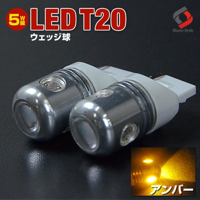 【5Wで超激光 T20 ウェッジ球 ハイパワーLED イエロー】 HID級!? バックランプ球に T20の中でNo.1の明るさを実現!! LEDバルブ 2個1セット[J]
