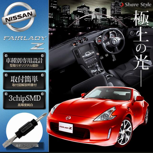 超激明 NISSAN フェアレディZ (FAIRLADY Z)  Z34 専用 LED ルームランプセット