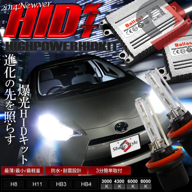 【HID35W バラストとイグナイターが一体化!世界最小クラスHIDキット!】H8・H11/HB3(9005)/HB4(9006)HIDキット 623