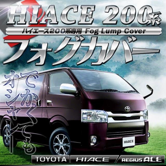 TOYOTA HIACE REGIUSACE専用 (ハイエース) フォグカバー レジアスエース200系 KDH200/TRH200系 標準/ワイドボディ 4型(H25.12~) ※フォグライト装着車用