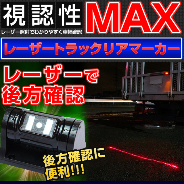 レーザートラックリアマーカー レーザーを地面に照射して車幅確認!!!周りが見にくい夜や狭い路地に目印があると便利ですね。トラックなど大型車種にオススメ!12V/24V車対応。事故防止に安全対策に
