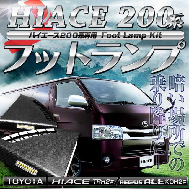 TOYOTA 4型ハイエース LEDフットランプキット レジアスエース  200系 TRH2## KDH2##  専用設計(フットライト)