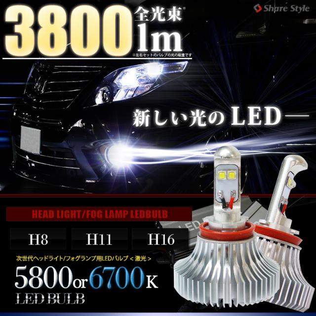 H8 H11 H16フォグランプ LEDバルブ HID近いMAX26W 5800Kor6700K