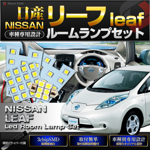 NISSAN リーフ LEDルームランプ  超豪華  3chip SMD 専用設計 【専用ドライバー付】