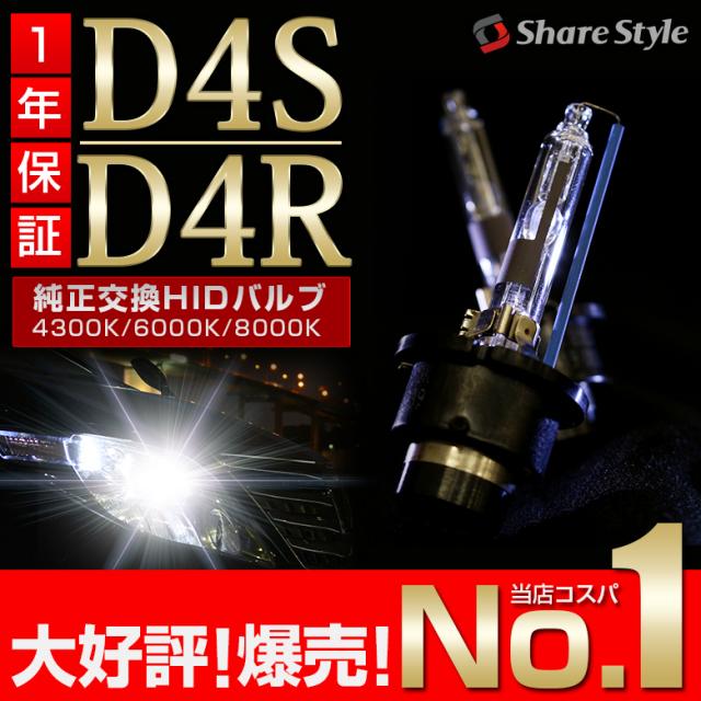 【高品質で大好評】純正HID交換用ヘッドライトバルブ D4S/D4R 1年保証 最新のHID装着車対応!! [J]