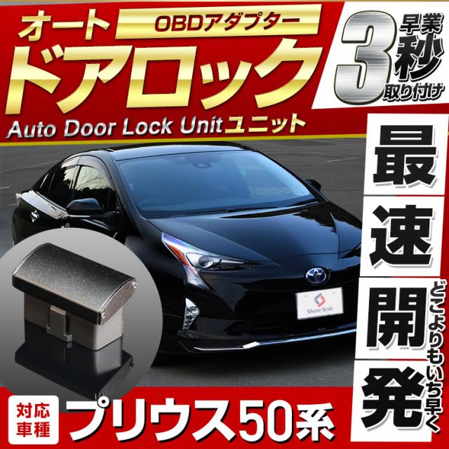 プリウス50系前期後期対応 車速ドアロック車速度感知システム付OBD OBD2[J]