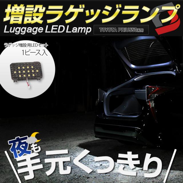 プリウス 50系 前期 後期 対応 増設 LED ラゲッジランプ