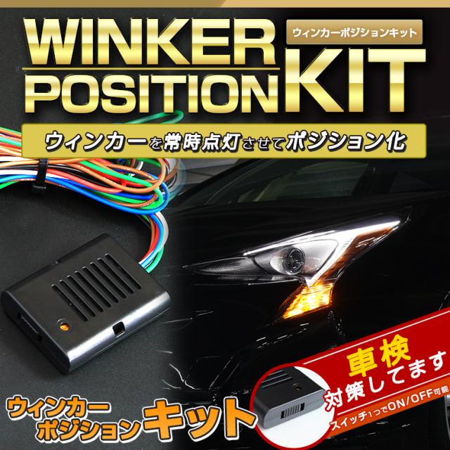 ウィンカーポジションキット 汎用 ウインカーをポジション化して高級車のような光り方に[K]