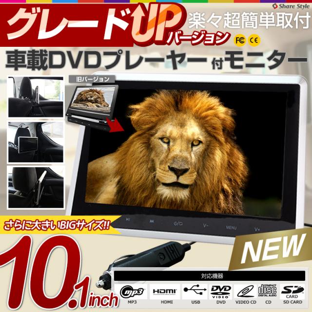 [シガーソケット挿し込み簡単取付♪]車載用 NewポータブルDVDプレイヤー モニター10.1インチ ヘッドレスト用 CD SDカード USB MP3 HDMI FMトランスミッター【送料無料】車内用 DVDプレーヤー